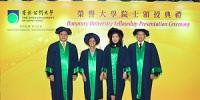 香港公开大学颁授荣誉大学院士予四位杰出人士 - 香港公开大学