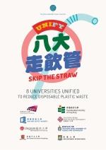 八大走饮管运动海报 - 香港科技大学