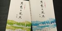 公开大学出版新书《思想的风采》 收录《公大讲堂》大师级讲座 - 香港公开大学