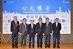 财政司司长阐述香港经济的机遇和挑战 - 香港公开大学