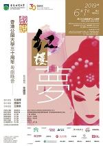 香港公开大学三十周年校庆隆重呈献 粤剧晚会「戏说红楼梦」 - 香港公开大学