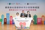 「赛马会小区健康教育计划」圆满结束 - 培训逾二千二百名专才及义工服务社群 - 香港公开大学