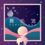 公大创意艺术毕业展 展现学生创意潜力及实力 - 香港公开大学